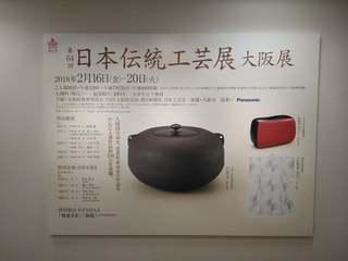 第64回伝統工芸展.jpg